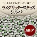 【ゆうメール対象商品】キラキララメグリッター加工超レア!高品質ラメグリッタースタッズシルバー 100粒