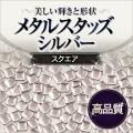 【ゆうメール対象商品】美しい輝きと形状!ジェルネイルに高品質スクエアスタッズシルバー50粒