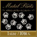 【ゆうパケット対象商品】大人気の貝殻パーツ!メタルシェルフレームパーツ6ミリシルバー10個
