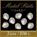 【新発売】【ゆうパケット対象商品】【202104】大人気のシェルメタルパーツ!メタルパーツシェル2 シルバー 10個