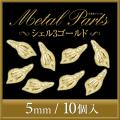 【ゆうパケット対象商品】ジェルネイルアート・ビジューネイルに大活躍!メタルパーツ シェル3 ゴールド/シルバー 5ミリ/7ミリ 10個