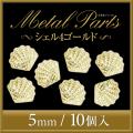 【ゆうパケット対象商品】ジェルネイルアート・ビジューネイルに大活躍!メタルパーツ シェル4 ゴールド 5ミリ 10個