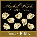 【ゆうパケット対象商品】ジェルネイルアート・ビジューネイルに大活躍!メタルパーツ シェル5 ゴールド 5ミリ/3ミリ 10個