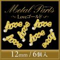 【新商品】【ゆうパケット対象商品】【202104】ジェルネイルアート・ビジューネイルに大活躍!メタルパーツ Love ゴールド/シルバー 12ミリ 6個