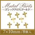 【ゆうメール対象商品】メタルパーツ ゴシッククロス ゴールド 7x10ミリ 8個
