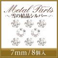 【ゆうメール対象商品】メタルパーツ 雪の結晶 シルバー 7ミリ 8個