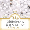 【ゆうパケット対象商品】ジェルネイルアートに活躍する透明感のある綺麗なストーン!キャンディーストーンホワイト40粒