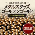 【ゆうメール対象商品】美しい輝きと形状!ぷっくりドーム型スタッズネイルの必需品高品質メタルスタッズ ゴールデンゴールド 50粒