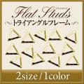 【ゆうメール対象商品】【新入荷】小さいサイズで自爪アートにも便利!スタッズネイルの必需品高品質メタルスタッズ フラットトライアングルフレームゴールド 50粒