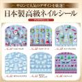 【ゆうメール対象商品】サロンで人気のデザインを厳選!日本製高級ネイルシール クリスマス(パッケージ入り)