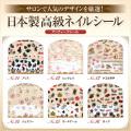 【ゆうメール対象商品】サロンで人気のデザインを厳選!日本製高級アンティークシール