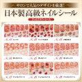 【ゆうメール対象商品】サロンで人気のデザインを厳選!日本製高級ぴったりラバーシール