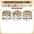 【ゆうメール対象商品】サロンで人気のデザインを厳選!日本製高級ポップアートシール<>ダンディ【管理__S3__】