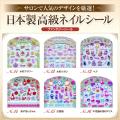 【ゆうメール対象商品】サロンで人気のデザインを厳選!日本製高級ネイルシール ファンタジーシール