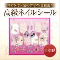 【在庫限り】【ゆうメール対象商品】サロンで人気のデザインを厳選!日本製高級ネイルシール ジュエリーラバーシール ドリーミー※パッケージ無しのタイプになります。