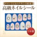 【在庫限り】【ゆうメール対象商品】【パッケージ入り】サロンで人気のデザインを厳選!日本製高級ネイルシール ジュエリーアートシール ジュエリーアート1