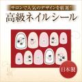 【ゆうメール対象商品】【パッケージ入り】サロンで人気のデザインを厳選!日本製高級ネイルシール ジュエリーアートシール ジュエリーアート20