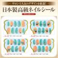 【ゆうメール対象商品】サロンで人気のデザインを厳選!日本製高級ネイルシール サニーストーンシール