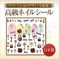 【ゆうメール対象商品】サロンで人気のデザインを厳選!日本製高級ネイルシール アンティークシール キー ※パッケージなしの商品です。ストーンは商品についていません