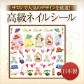 【ゆうメール対象商品】サロンで人気のデザインを厳選!日本製高級ネイルシール アンティークシール ファンシーベア ※パッケージなしの商品です。ストーンは商品についていません