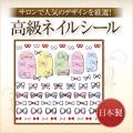 【ゆうメール対象商品】サロンで人気のデザインを厳選!日本製高級ネイルシール アンティークシール ラインリボン ※パッケージなしの商品です。ストーンは商品についていません