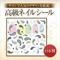 【ゆうメール対象商品】サロンで人気のデザインを厳選!日本製高級ネイルシール アンティークシール ペイズリー ※パッケージなしの商品です。ストーンは商品についていません