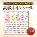 【ゆうメール対象商品】サロンで人気のデザインを厳選!日本製高級ネイルシール ベーシックシール 手描き風リボン ※パッケージなしの商品です。ストーンは商品についていません