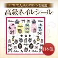 【ゆうメール対象商品】サロンで人気のデザインを厳選!日本製高級ネイルシール ファンシーシール パフューム ※パッケージなしの商品です。ストーンは商品についていません