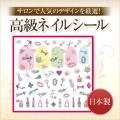 【ゆうメール対象商品】サロンで人気のデザインを厳選!日本製高級ネイルシール ファンシーシール ドリーミールーム ※パッケージなしの商品です。ストーンは商品についていません