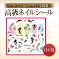 【ゆうメール対象商品】サロンで人気のデザインを厳選!日本製高級ネイルシール ファンシーシール マーメイド ※パッケージなしの商品です。ストーンは商品についていません