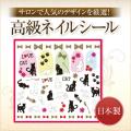 【ゆうメール対象商品】サロンで人気のデザインを厳選!日本製高級ネイルシール ファンシーシール Loveキャット ※パッケージなしの商品です。ストーンは商品についていません
