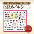【ゆうメール対象商品】サロンで人気のデザインを厳選!日本製高級ネイルシール ファンシーシール POP in 矢印 ※パッケージなしの商品です。ストーンは商品についていません