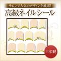 【ゆうメール対象商品】サロンで人気のデザインを厳選!日本製高級ネイルシール フレンチジェルシール ヌーディー ※パッケージなしの商品です。ストーンは商品についていません
