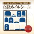 【ゆうメール対象商品】サロンで人気のデザインを厳選!日本製高級ネイルシール フレンチジェルシール バイカラー ※パッケージなしの商品です。ストーンは商品についていません