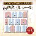 【ゆうメール対象商品】サロンで人気のデザインを厳選!日本製高級ネイルシール フレンチジェルシール ストライプ ※パッケージなしの商品です。ストーンは商品についていません