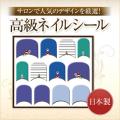 【ゆうメール対象商品】サロンで人気のデザインを厳選!日本製高級ネイルシール フレンチジェルシール マリン ※パッケージなしの商品です。ストーンは商品についていません