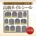 【ゆうメール対象商品】サロンで人気のデザインを厳選!日本製高級ネイルシール フレンチジェルシール ギンガム ※パッケージなしの商品です。ストーンは商品についていません