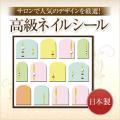 【ゆうメール対象商品】サロンで人気のデザインを厳選!日本製高級ネイルシール フレンチジェルシール パステル ※パッケージなしの商品です。ストーンは商品についていません