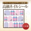 【ゆうメール対象商品】サロンで人気のデザインを厳選!日本製高級ネイルシール フレンチジェルシール タータンチェック ※パッケージなしの商品です。ストーンは商品についていません