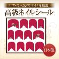 【ゆうメール対象商品】サロンで人気のデザインを厳選!日本製高級ネイルシール フレンチジェルシール エレガントレッド ※パッケージなしの商品です。ストーンは商品についていません