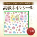【ゆうメール対象商品】サロンで人気のデザインを厳選!日本製高級ネイルシール 水彩画風フラワーブルー ※パッケージなしの商品です。ストーンは商品についていません