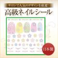 【ゆうメール対象商品】サロンで人気のデザインを厳選!日本製高級ネイルシール 立体5枚花パステル ※パッケージなしの商品です。ストーンは商品についていません