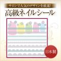 【ゆうメール対象商品】サロンで人気のデザインを厳選!日本製高級ネイルシール レース&ラインシール パステルレース ※パッケージなしの商品です。ストーンは商品についていません