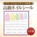 【ゆうメール対象商品】サロンで人気のデザインを厳選!日本製高級ネイルシール レース&ラインシール フラワーレース ※パッケージなしの商品です。ストーンは商品についていません
