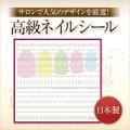 【ゆうメール対象商品】サロンで人気のデザインを厳選!日本製高級ネイルシール スタッズラインシルバー ※パッケージなしの商品です。ストーンは商品についていません