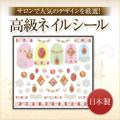 【ゆうメール対象商品】サロンで人気のデザインを厳選!日本製高級ネイルシール ストーンジュエリーレッド ※パッケージなしの商品です。ストーンは商品についていません