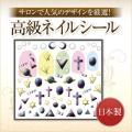 【ゆうメール対象商品】サロンで人気のデザインを厳選!日本製高級ネイルシール 幾何学ギャラクシー ※パッケージなしの商品です。ストーンは商品についていません