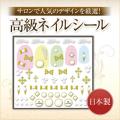 【ゆうメール対象商品】サロンで人気のデザインを厳選!日本製高級ネイルシール パールゴールド ※パッケージなしの商品です。ストーンは商品についていません