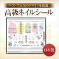 【ゆうメール対象商品】サロンで人気のデザインを厳選!日本製高級ネイルシール パールライン ※パッケージなしの商品です。ストーンは商品についていません