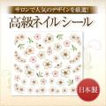 【新商品】【ゆうメール対象商品】サロンで人気のデザインを厳選!日本製高級ネイルシール サクラネイルシールB ※パッケージなしの商品です。ストーンは商品についていません